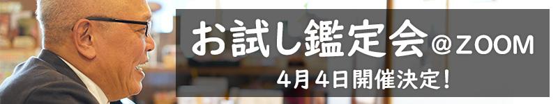 お試し鑑定会@ZOOM 4月4日開催決定!